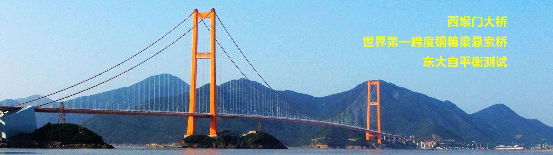 西堠门大桥