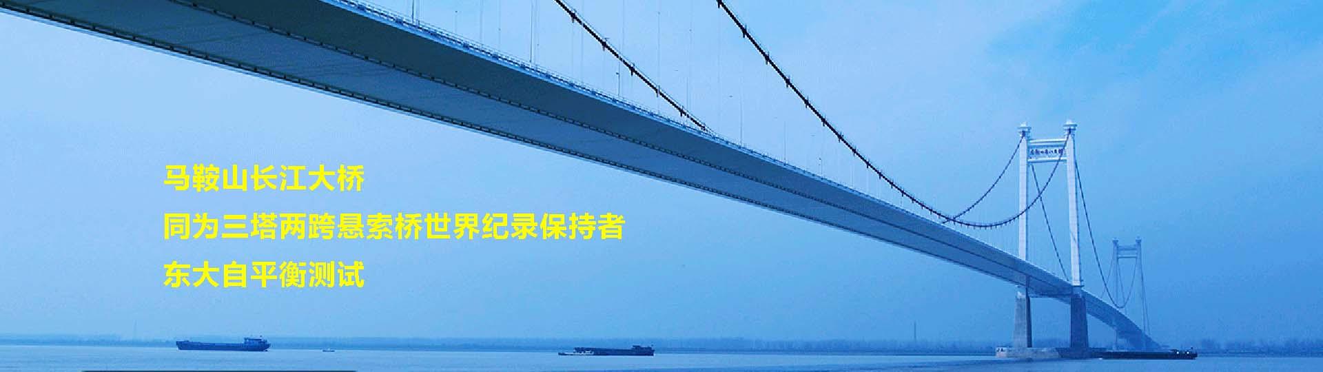 马鞍山长江大桥